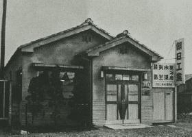 当時の名古屋出張所