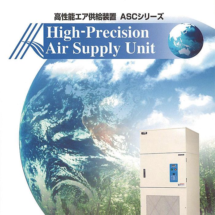 高性能エア供給装置「ASCシリーズ」