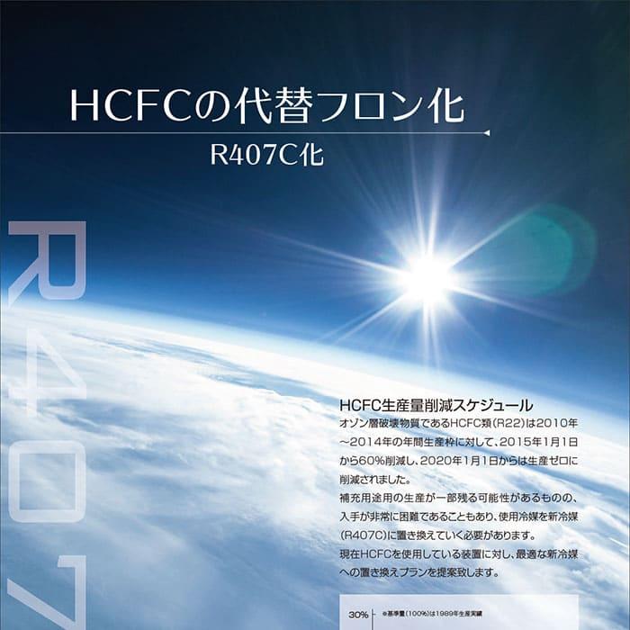 HCFCの代替フロン化