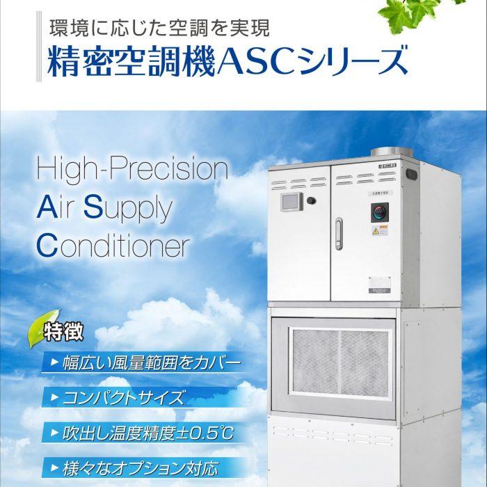 精密空調機「ASCシリーズ」